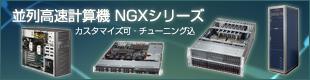 列高速計算機 ngxシリーズ